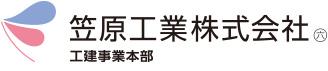 笠原工業株式会社 工建事業本部